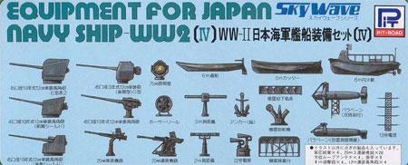 Eシリーズ 1/700 WWII 日本海軍艦船装備セット IV[ピットロード]《取り寄せ※暫定》