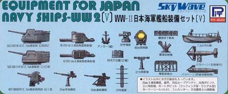 Eシリーズ 1/700 WWII 日本海軍艦船装備セット V[ピットロード]《取り寄せ※暫定》