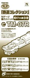 TM-07R 鉄道コレクション用動力ユニット 17m級用B(再販)[トミーテック]《発売済・在庫品》