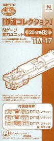TM-17 鉄道コレクション用動力ユニット 20m級用B2(再販)[トミーテック]《発売済・在庫品》
