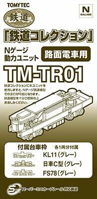 TM-TR01 鉄道コレクション用動力ユニット 路面電車用(再販)[トミーテック]《09月予約》