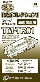 TM-TR01 鉄道コレクション用動力ユニット 路面電車用(再販)[トミーテック]《発売済・在庫品》