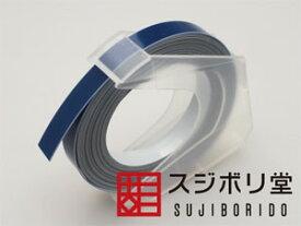 スジボリガイドテープ 6mm×3m 青[スジボリ堂]《発売済・在庫品》