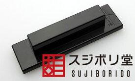 ハンディ鉄ヤスリ 二代目鬼斬 粗目[スジボリ堂]《発売済・在庫品》