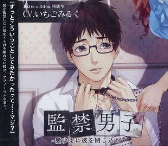 CD 監禁男子 番外編 -愛ゆえに彼を閉じ込めて- / いちごみるく(CD Kankin Danshi Bangai-hen -Ai yue ni Kare wo Tojikomete- / Ichigo Milk(Back-order))