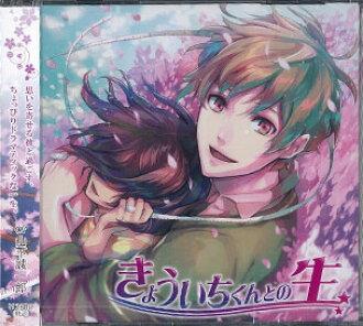 """CD Drama CD """"Kyouichi-kun to no Isshou"""" / Seiichiro Yamashita(Released)(CD ドラマCD「きょういちくんとの一生」 / 山下誠一郎)"""