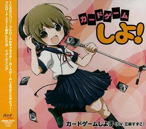 CD カードゲームしよ子(CV:三森すずこ) / 「カードゲームしよ!」[ブシロードミュージック]《取り寄せ※暫定》