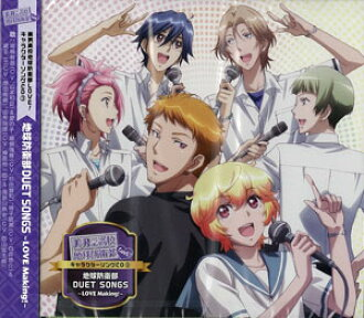 CD Cute High Earth Defense Club LOVE! Character Song CD (3) Chikyuu Bouei-bu SONGS -LOVE Making!-(Back-order)(CD 美男高校地球防衛部LOVE!キャラクターソングCD(3) 地球防衛部 SONGS-LOVE Making!-)