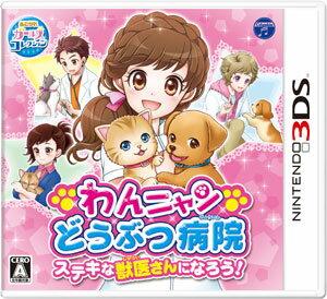 3DS わんニャンどうぶつ病院 ステキな獣医さんになろう![日本コロムビア]【送料無料】《取り寄せ※暫定》
