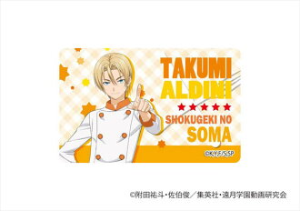食戟のソーマ ICカードステッカー 05 タクミ(Shokugeki no Soma - IC Card Sticker 05: Takumi(Released))