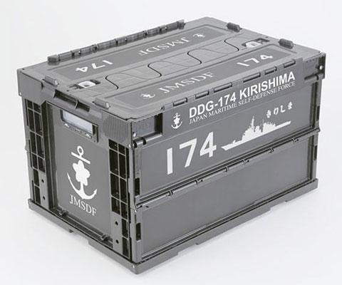 海上自衛隊 護衛艦きりしま (DDG-174)折りたたみコンテナ(再販)[グルーヴガレージ]《取り寄せ※暫定》