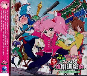 "CD Anime ""Teekyuu!"" 4th Season Theme Song ""Fatto shite Tougenkyou"" / Kanae Shinjou (Suzuko Mimori)(Back-order)(CD アニメ『てーきゅう』4期主題歌 「ファッとして桃源郷」 / 新庄かなえ(CV:三森すずこ))"