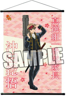 Gintama - B2 Wall Scroll Part.3 Sougo Okita(Released)(銀魂 B2タペストリーPart.3「沖田 総悟」)