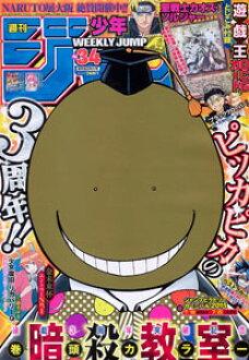 週刊少年ジャンプ 34号(雑誌)(Weekly Shonen Jump Vol.34 (MAGAZINE)(Released))