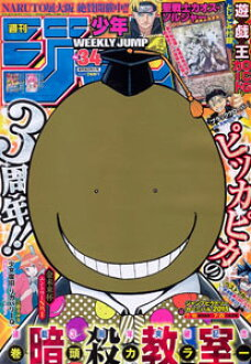 Weekly Shonen Jump Vol.34 (MAGAZINE)(Released)(週刊少年ジャンプ 34号(雑誌))