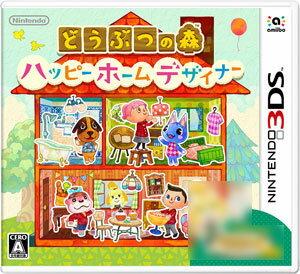3DSどうぶつの森ハッピーホームデザイナー[任天堂]【送料無料】《取り寄せ※暫定》
