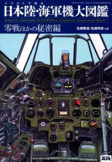 モデルアート 2015年10月号増刊 イラストで見る日本陸海軍機大図鑑 零戦ほかの秘密編(雑誌)(Model Art 2015 Oct. Extra Issue - Illust de Miru Nihon Rikukaigun-ki Daizukan Reisen Hoka no Himitsu Hen (MAGAZINE)(Released))