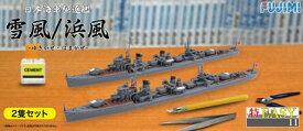 1/700 特EASYシリーズ No.11 日本海軍駆逐艦 雪風・浜風 2隻セット プラモデル[フジミ模型]《取り寄せ※暫定》