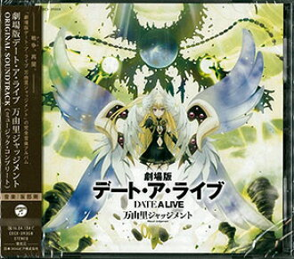 CD Movie Date A Live: Mayuri Judgment Original Soundtrack / Music: Go Sakabe(Back-order)(CD 劇場版デート・ア・ライブ 万由里ジャッジメント Original Soundtrack / 音楽:坂部剛)