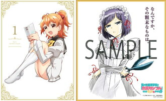 "[Bonus] BD Ore ga Ojousama Gakkou ni ""Shomin Sample"" Toshite Gets sareta Ken Vol.1(Released)(【特典】BD 俺がお嬢様学校に「庶民サンプル」としてゲッツされた件 1 (Blu-ray Disc))"