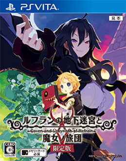 PS Vita ルフランの地下迷宮と魔女ノ旅団 限定版(PS Vita Refrain no Chika Meikyuu to Majo no Ryodan Limited Edition(Released))