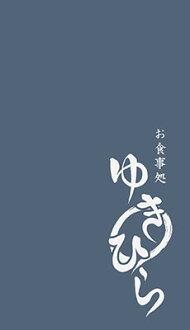 Shokugeki no Soma - Yukihira Multipurpose Wall Scroll Split Curtain(Released)(食戟のソーマ ゆきひら マルチタペストリーのれん)