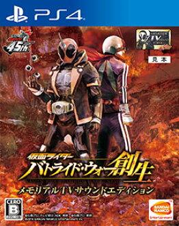 【特典】PS4 仮面ライダー バトライド・ウォー 創生 メモリアルTVサウンドエディション([Bonus] PS4 Kamen Rider Battride War Genesis Memorial TV Sound Edition(Released))