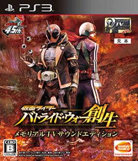 【特典】PS3 仮面ライダー バトライド・ウォー 創生 メモリアルTVサウンドエディション([Bonus] PS3 Kamen Rider Battride War Genesis Memorial TV Sound Edition(Released))