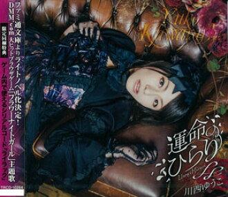 """CD """"Flower Knight Girl"""" Theme Song """"Unmei Hirari"""" / Yuka Kawanishi(Released)(CD 『フラワーナイトガール』主題歌 「運命ひらり」 / 川西ゆうこ)"""