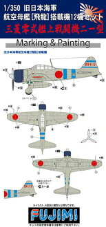 1/350 Grade-Up Parts Series No.42 IJN Aircraft Carrier Hiryu 12Aircraft Set Mitsubishi Zero Type Carrier Fighter Model 21 Plastic Model(Back-order)