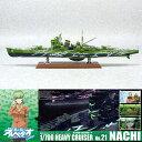 劇場版 蒼き鋼のアルペジオ-アルス・ノヴァ-Cadenza No.21 1/700 霧の艦隊 重巡洋艦ナチ プラモデル[アオシマ]《取り…