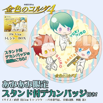 [AmiAmi Exclusive Bonus][Bonus] PS Vita La Corda d'Oro 4 Treasure BOX(Released)(【あみあみ限定特典】【特典】PS Vita 金色のコルダ4 トレジャーBOX)