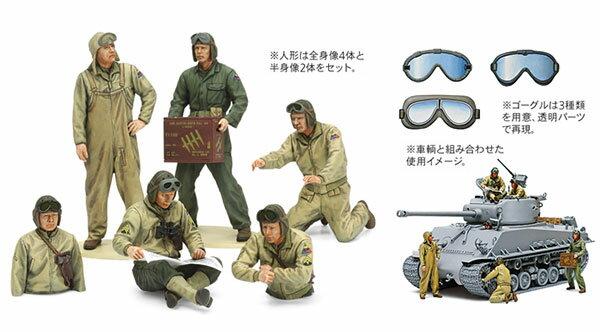 1/35 ミリタリーミニチュアシリーズ No.347 アメリカ戦車兵セット(ヨーロッパ戦線) プラモデル[タミヤ]《取り寄せ※暫定》