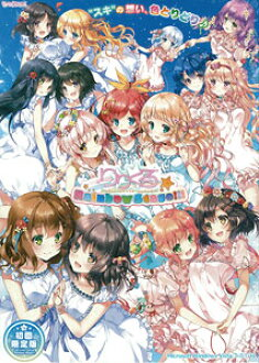 PC Software Lilycle Rainbow Stage!!! First Release Limited Edition(Back-order)(PCソフト りりくる Rainbow Stage!!! 初回限定版)