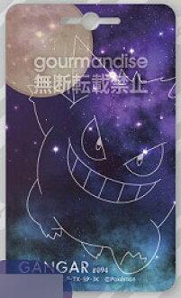 Pokemon - IC Card Case: Gengar (POKE-532F)(Released)(ポケットモンスター ICカードケース ゲンガー(POKE-532F))
