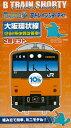Bトレインショーティー 201系大阪環状線 体質改善車 ICOCAラッピング列車[JR西日本商事]《在庫切れ》