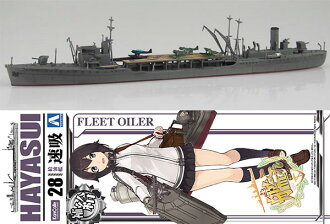 1/700 Kantai Collection Plastic Model 28. Kanmusu Fuel Ship Hayasui(Back-order)(1/700 艦隊これくしょん プラモデル 28 艦娘 給油艦 速吸)