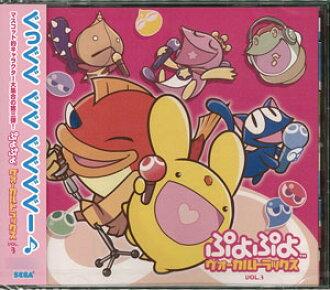 CD ぷよぷよ ヴォーカルトラックス Vol.3(CD Puyo Puyo Vocal Tracks Vol.3(Back-order))