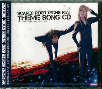 CD スカーレッドライダーゼクス Rev. テーマソングCD / 霧澤タクト(CV.宮野真守)、無月ヒジリ(CV.KENN)(CD Scared Rider Xechs Rev. Theme Song CD / Takt Kirisawa (Mamoru Miyano)' Hijiri Mutsuki (KENN)(Released))