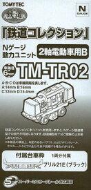 TM-TR02 鉄道コレクション 鉄コレ動力ユニット 2軸電動車用(再販)[トミーテック]《11月予約》