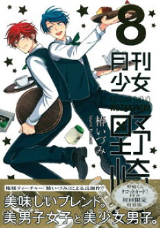 Gekkan Shoujo Nozaki-kun Vol.8 First Press Limited Special Package Edition (BOOK)(Released)(月刊少女野崎くん 8巻 初回限定特装版(書籍))