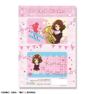響け!ユーフォニアム ICカードステッカー デザイン1(黄前久美子)(Sound! Euphonium - IC Card Sticker: Design 1 (Kumiko Omae)(Released))