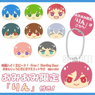 [AmiAmi Exclusive Bonus] Movie High Speed! -Free! Starting Days- Omanjuu Niginigi Mascot Chibi 8Pack BOX(Released)(【あみあみ限定特典】映画ハイ☆スピード!-Free! Starting Days- おまんじゅうにぎにぎマスコットちび 8個入りBOX)
