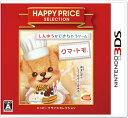 3DS ハッピープライスセレクション クマ・トモ[バンダイナムコ]【送料無料】《発売済・在庫品》