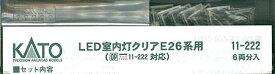 11-222 LED室内灯クリア E26系用 6両分入(再販)[KATO]《発売済・在庫品》