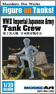 Figure on Tanks! 1/35 第2次大戦 日本陸軍戦車兵 レジンキット(Figure on Tanks! 1/35 WWII Imperial Japanese Army Tank Crew Resin Kit(Back-order))