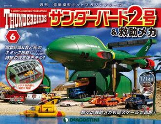 Weekly Thunderbird 2 & Rescue Mecha Vol.6 (MAGAZINE)(Released)(週刊 サンダーバード2号&救助メカ 第6号(雑誌))