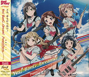 CD バンドリ!「Yes! BanG_Dream!」 生産限定盤 BD付 / Poppin'Party (愛美、大塚紗英、西本りみ 他)[ブシロードミュージック]《取り寄せ※暫定》