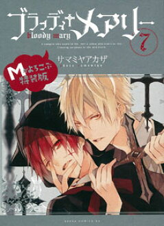 Bloody Mary Vol.7 M ga Yorokobu Special Package Edition (BOOK)(Released)(ブラッディ+メアリー 第7巻 Mがよろこぶ特装版(書籍))