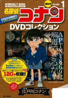 名探偵コナンDVDコレクション vol.1(書籍)(Detective Conan DVD Collection vol.1 (BOOK)(Released))